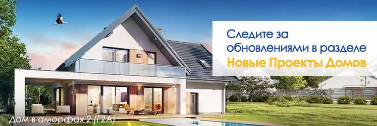 Дом в аморфах 2 (Г2А)
