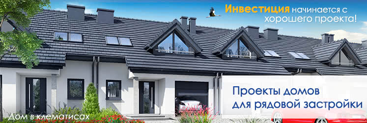 Проекты домов для рядовой застройки
